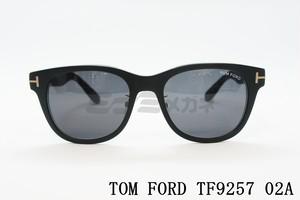 【正規取扱店】TOM FORD(トムフォード) TF9257 02A