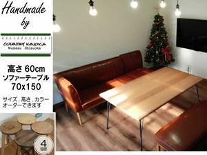 カフェ風 無垢 アイアンテーブル 鉄脚テーブル 70cmx150cm 高さ60cm 鉄脚 無垢ダイニングテーブル 男前 会議テーブル