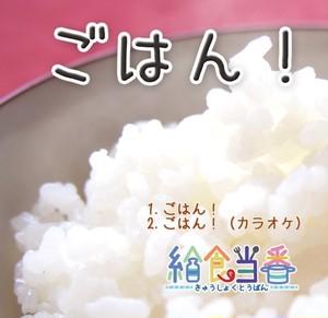 ごはん!(ダウンロード版mp3)