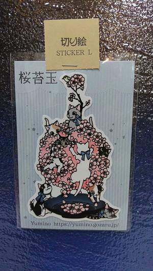 Yumino【ステッカー】桜苔玉