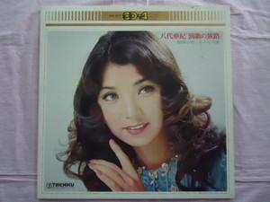 中古レコード 国内盤 LP 八代亜紀 演歌の旅路 4チャンネルレコード 見開きジャケット 歌詞付