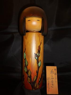 卯三郎こけし人形 Kokeshi doll(Usaburou signature)(No17)