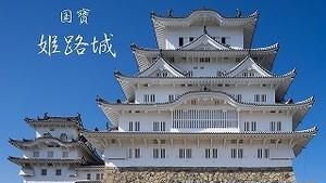 国寶 姫路城【PC壁紙用JPEGデータ】(お試し価格)