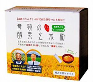 奇跡の酵素玄米粉【奇跡のリンゴ木村式自然栽培のお米使用】 4g×30包
