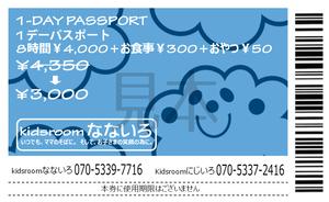 ワンデイ パスポート