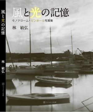 風と光の記憶 モノクローム・ピンホール写真集