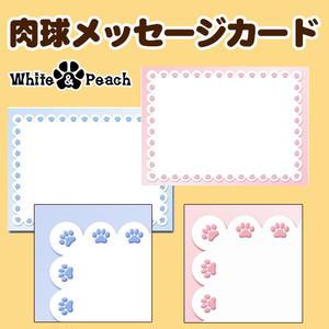 【ホワイトアンドピーチ】水色orピンク肉球メッセージカード10枚