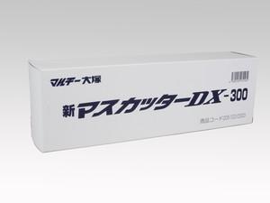 大塚刷毛製造 新マスカッターDX-300 205103 0300