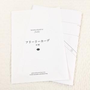 型紙【フリーリーカーデ】大人用(S〜M/L〜LL)
