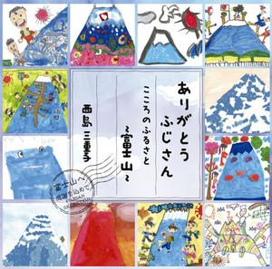 【CD】西島三重子/ありがとうふじさん・こころのふるさと~富士山~