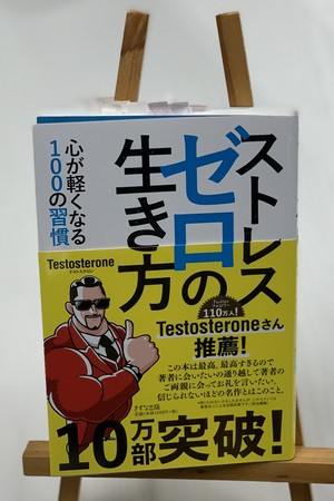 【中古本】Testosterone 『ストレスゼロの生き方 心が軽くなる100の習慣』