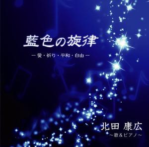 『藍色の旋律』-愛・祈り・平和・自由-/北田康広