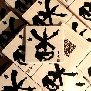 「杏」コースター 特製木製 展示記念 限定20枚 書道 ロゴ コーヒー