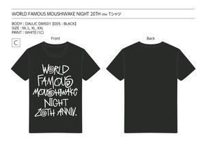 申し訳ないと 20周年記念 Tシャツ
