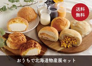 【送料無料】おうちで北海道物産展セット