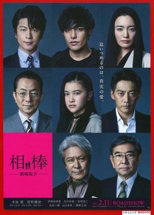 相棒 −劇場版 IV−(2)