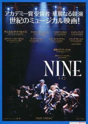 NINE ナイン(1)
