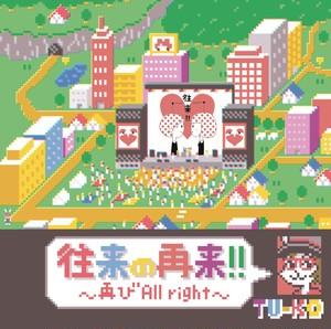 ☆NEW☆【TU-KO】ピコピコ8bitサウンド『往来の再来!!~再びAll Right~』