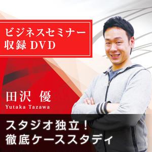 スタジオ独立!徹底ケーススタディ/田沢 優 SE077