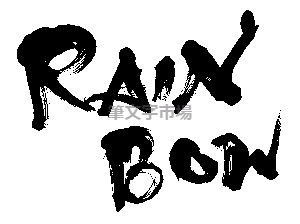 筆文字design RAINBOW