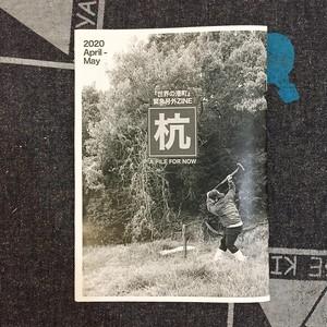 """【ZINE】「世界の港町」緊急号外 ZINE""""杭"""" by 石原 慧"""