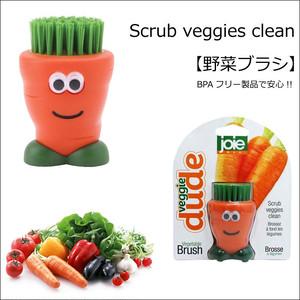 【即納】にんじん野菜ブラシ キッチン雑貨  z-033