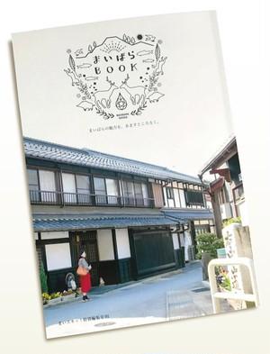 まいばらBOOK【発売記念★送料無料】