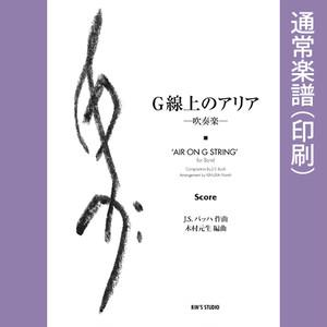 「G線上のアリア」(組曲第3番より)ー吹奏楽ー(組曲第3番より)[印刷楽譜]