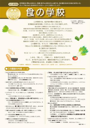 DVD&CD 食の学校Ⅰ&Ⅱ