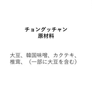 チョングッチャンチゲ~天然醗酵の納豆チゲ~270g