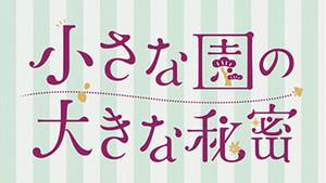 【11/22(日)10:00~】国指定名勝 盛美園をオンラインで楽しむガイドツアー!※バーチャル謎解きプログラム「小さな園の大きな秘密」付