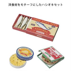 洋食材モチーフの箸置きセット 食事で出せば大受けです【bg841】