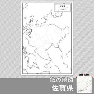 佐賀県の紙の白地図