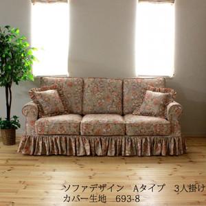 カントリーカバーリング3人掛けソファ(A)/693-8生地/裾フリル
