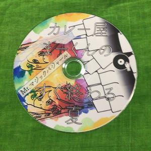 【予約/CD】Mr. マジックバジャール(DJ BAJA a.k.a. カレー屋まーくん)- カレー屋まーくんのすぐ終わる夏