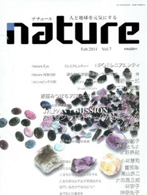 nature Vol.7