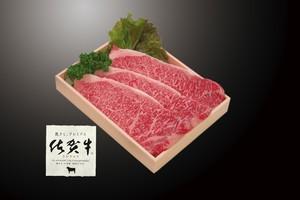 佐賀牛「サーロインステーキ」(約250g×3枚)