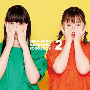 【デラックスエディションA】「SAKA-SAMA SONGBOOK2 或る日の出来事」