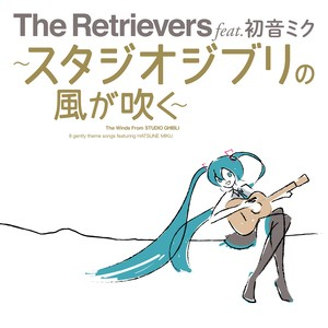 The Retrievers feat.初音ミク〜スタジオジブリの風が吹く〜 <通販限定特典ポストカード付>