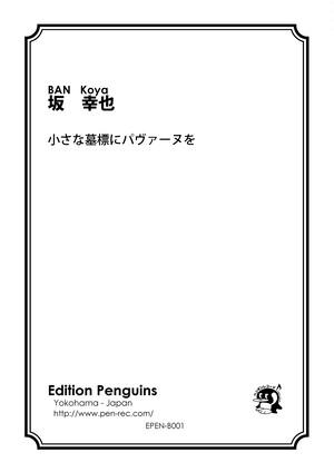 楽譜/EPEN-B001 坂幸也作曲:小さな墓標にパヴァーヌを
