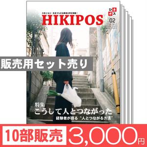 【10部セット販売】ひきポス2号「こうして人とつながった」【ひきポスを広める】