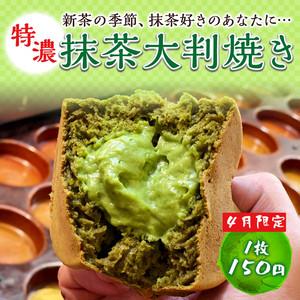 【2021年4月限定】特濃抹茶大判焼き
