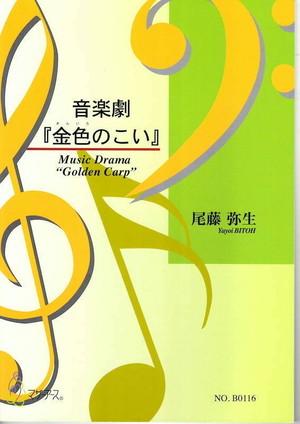 B0116 音楽劇『金色のこい』(ピアノ、歌/尾藤弥生/楽譜)