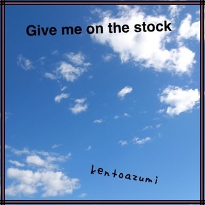 kentoazumi 21st 配信限定シングル Give me on the stock (Kicked Remix)(MP3)