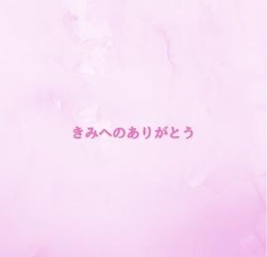 【きみへのありがとうライブセット】