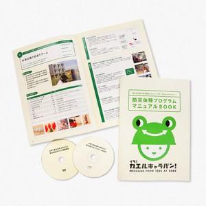 防災体験プログラムマニュアルBOOK【書籍】