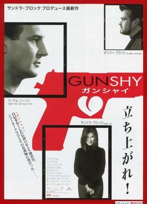 GUNSHY ガンシャイ