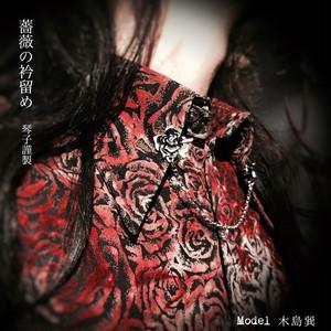 薔薇の襟飾り、羽織り留め
