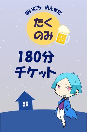 【180分】20:00~2:00毎日営業宅飲みルーム!【No.5】