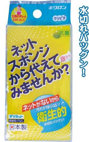 【まとめ買い=10個単位】でご注文下さい!(39-367)キクロンネットスポンジから代えてみませんかY日本製